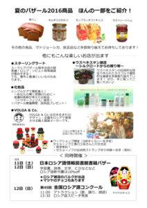 2016夏のバザール(裏)